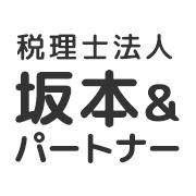 税理士法人坂本&パートナー